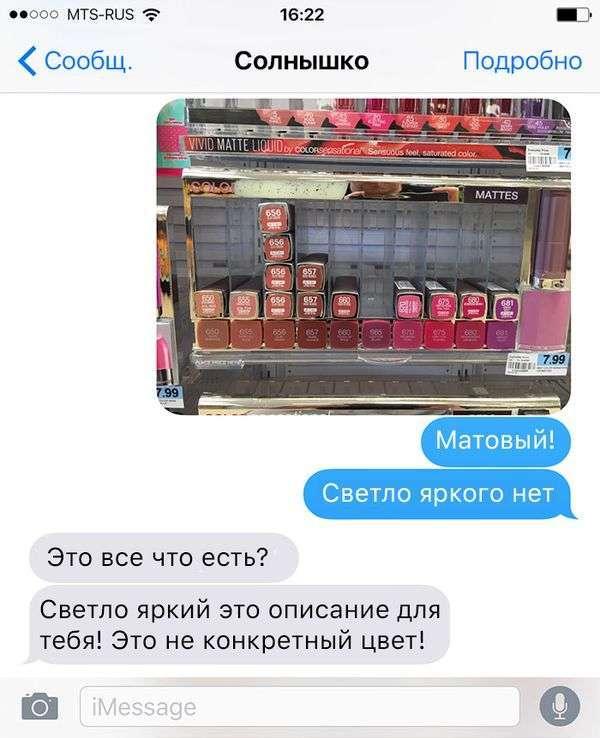 Як один хлопець косметику купував (13 картинок)