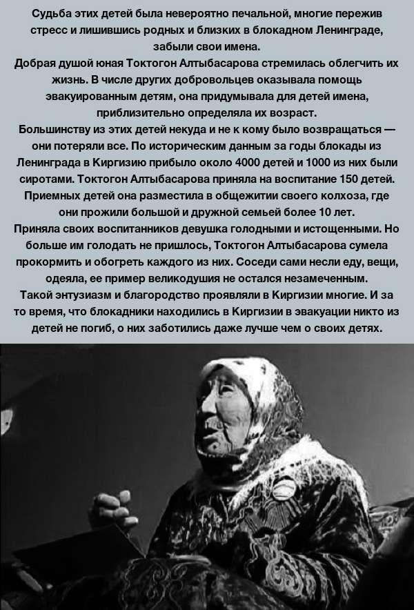 Токтогон Алтыбасарова - мати-героїня з Киргизії (4 фото)