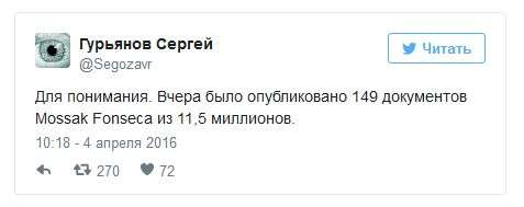 Реакція мережі на скандал з кращим другом Путіна і офшори (18 фото + відео)