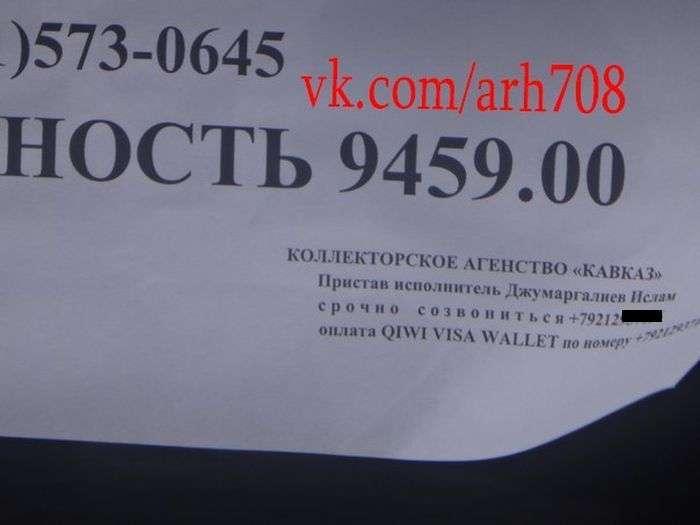 Колектори приклеїли попередження до машини боржника монтажною піною (6 фото)