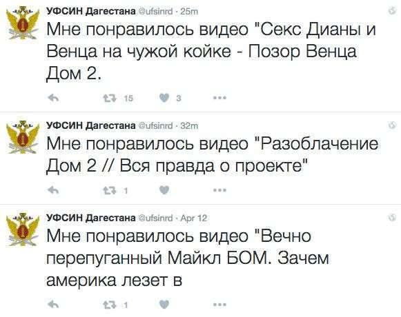 Twitter дагестанського УФСІН наповнився лайками з YouTube (3 скріншота)