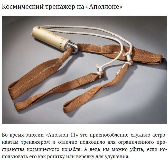 Зброя космонавтів (17 фото)