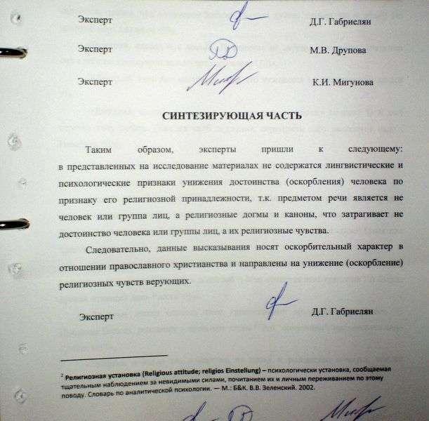 Жителю Ставрополя загрожує рік вязниці за дискусії про існування Бога (5 фото + текст)