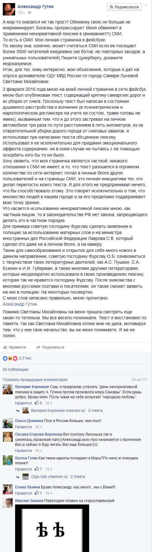 Продовження справи мера Самари Олега Фурсова, ображеного поетом Олександром Гутиным (3 фото)