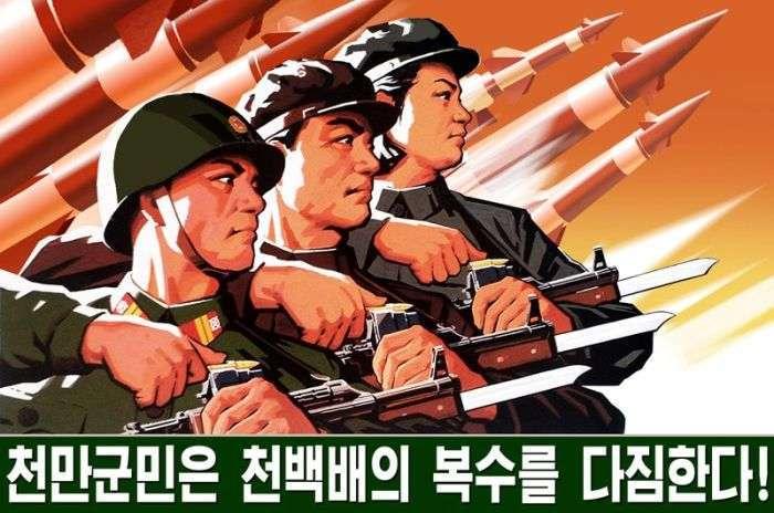 Агітаційні плакати Північної Кореї (25 фото)