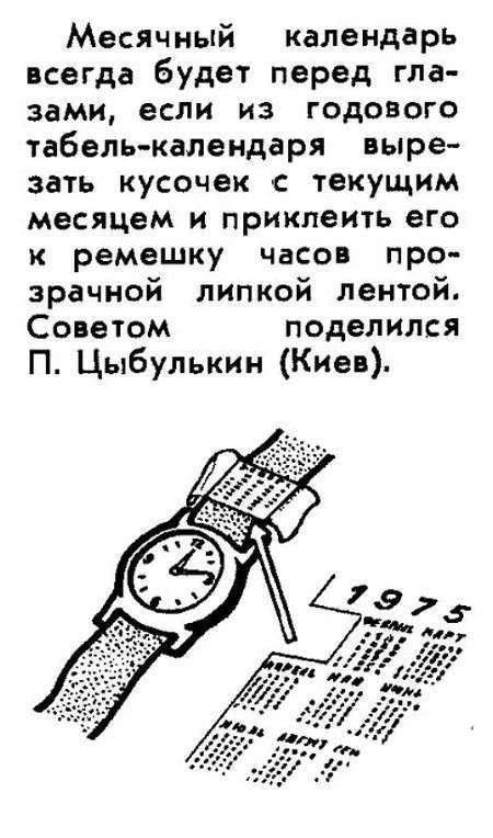 Маленькі хитрощі радянських часів (19 картинок)