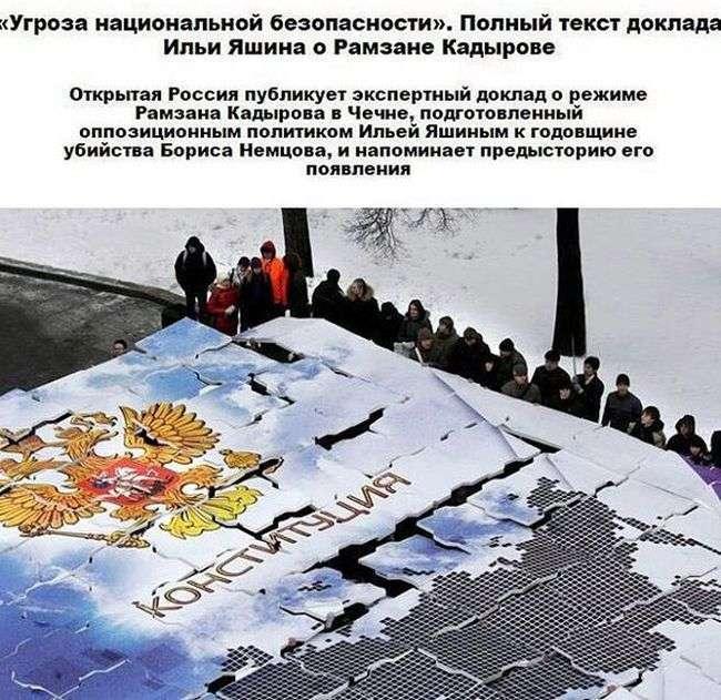 Кадиров зіпсував премєру доповіді опозиціонера Іллі Яшина «Загроза національній безпеці» (2 фото + текст)