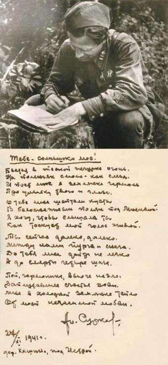 Як писалася знаменита фронтова пісня «Землянка» (5 фото + текст)
