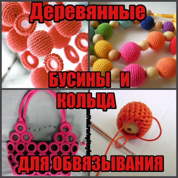 Обвязывание колечек для вязанной обуви крючком вязание,женские хобби,обувь,рукоделие,своими руками