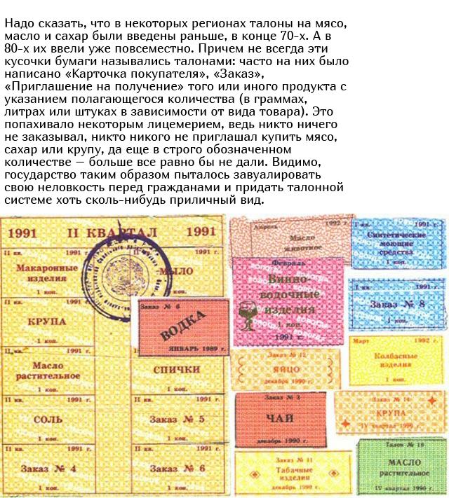 Жизнь по талонам на закате Советского Союза Всячина