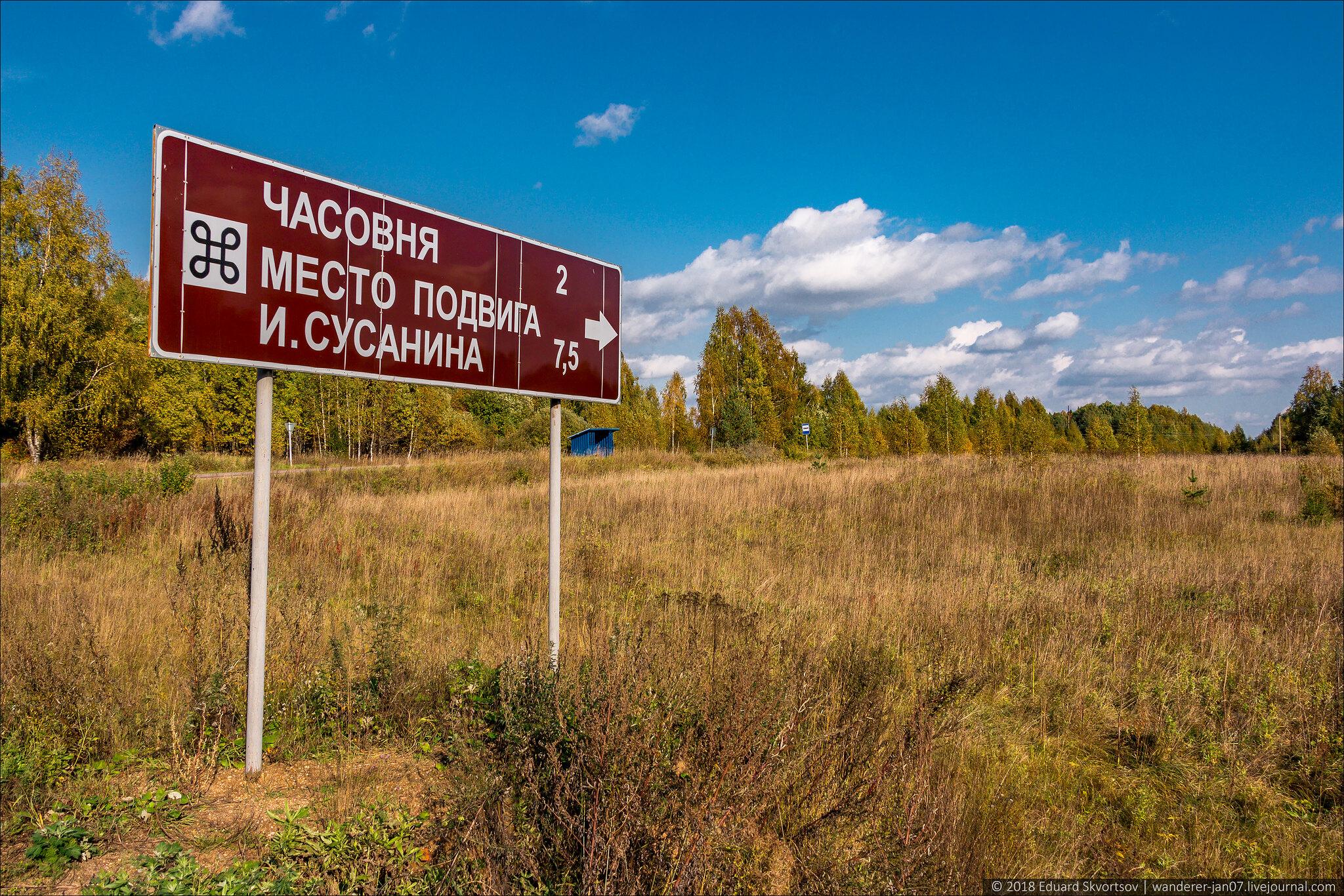 Сусанино. По следам спасителя царской династии Костромская область