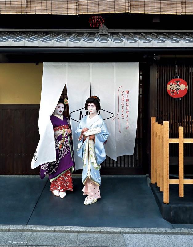 Подари Японию