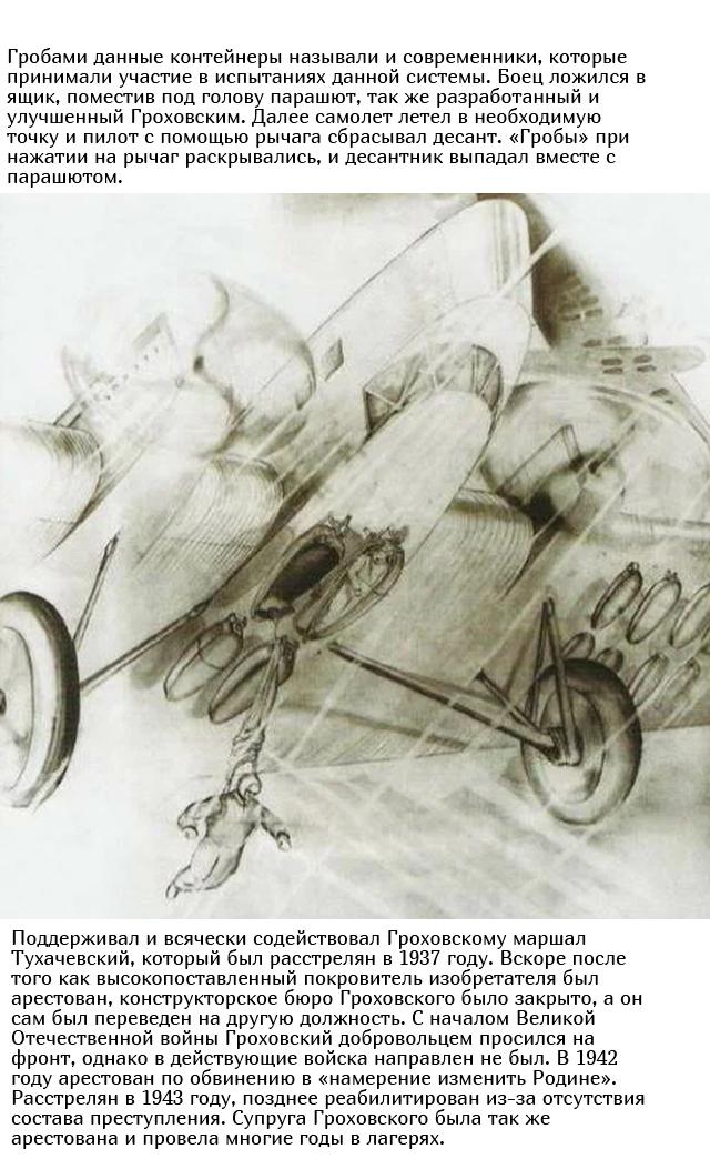 Подвесные «гробы» для десантников 1930-х годов. Армия