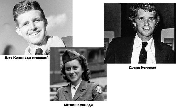 Клан Кеннеди: проклятье или карма? всемирная история