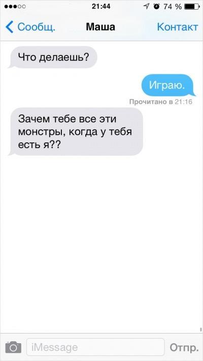 30 прикольных СМС, которые могли отправить только самые близкие люди