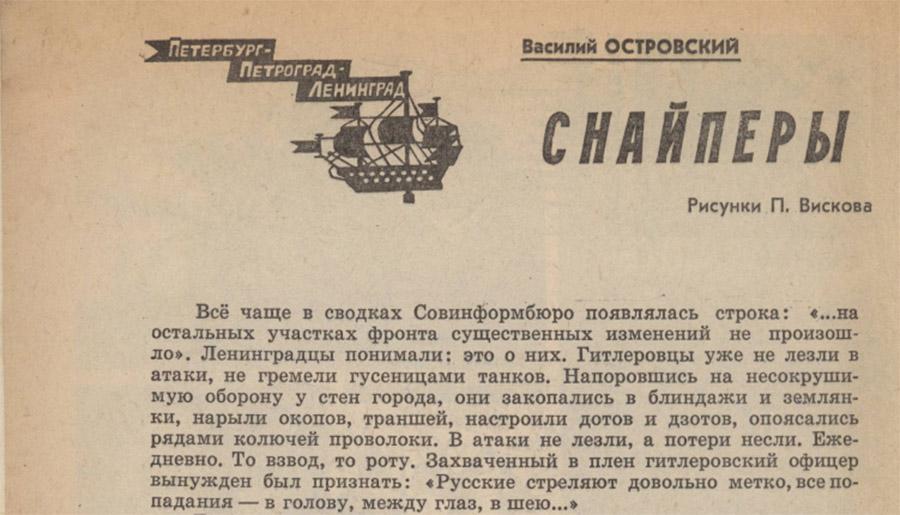 Страшная пропаганда в детских журналах. дети