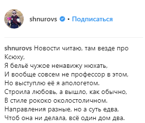 Собчак вызвала Шнурова на «батл» из-за стихов о ее разводе