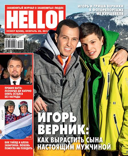 Российскому HELLO! 15 лет: вспоминаем, как создавался фотопроект с Игорем Верником Звезды