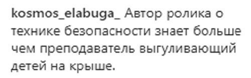 Страховка: уровень физрук. Российские школьники чистили крышу на привязи Юмор